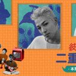 BIGBANG の SOL&元 2NE1 の CL 出演! <br>トップミュージシャンたちのベールに包まれた日常を大公開! <br>「彼らの二重生活 -本業は歌手-」 2018 年 2 月 25 日 日本初放送!