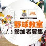 野球好きの小学生は1月27日(土)に福岡に集まれ!2017年日本一の福岡ソフトバンクホークスOBに教わる野球教室