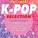 TWICE、防弾少年団、EXOなど、最新K-POPを本場のピアノアレンジで! ピアノソロ楽譜集 K-POP SELECTION 初級/中級 2刊同時12月23日発売