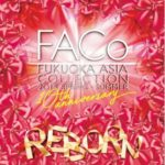 10th Anniversary「福岡アジアコレクション2018 SPRING/SUMMER <br>(FACo)」開催決定!