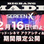 BIGBANG初のドキュメンタリー映画「BIGBANG MADE」ScreenX版が<br>新規ライブ映像と共に2月16日、日本上陸! <br>3面270°視界による究極の臨場感で5人のステージが蘇る!