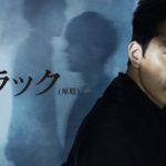 ソン・スンホン主演のミステリーラブロマンス‼ 「ブラック(原題)」 第 1 話無料試写会 開催決定!