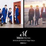 MYNAME、CODE-Vが出演!日韓連合メンズアーティストフェス「MenDress」を3月28日に開催