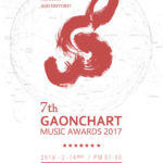 TWICE、GOT7、Wanna One 出演 「第7回 GAON CHART MUSIC AWARDS」<br> 4月にCS衛星劇場で日本初放送!上映会も開催!