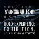 現代の魔法使い・落合陽一が佐賀県に魔法をかける! 鑑賞者の服の色に同調して変色するイカアート YOBUKO HOLO-EXPERIENCE EXHIBITION <br>tofubeatsが書き下ろし楽曲「YOBUKO」を披露!