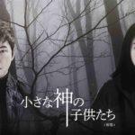 【Mnet】カン・ジファン最新主演作「小さな神の子供たち(原題)」 5月23日(水) 日本初放送決定‼