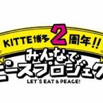 KITTE博多  開業2周年を記念して「みんなでピースプロジェクト」スタート!2018年4月16日(月)~5月6日(日)